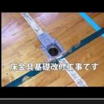 床金具基礎改修工事の動画