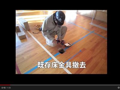 体育館 床金具天蓋交換工事動画をUPしました。