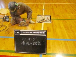 大学体育館バレーボール用床金具、基礎改修施工